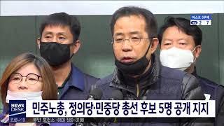 [뉴스데스크] 민주노총, 정의.민중 총선 후보 공개 지…