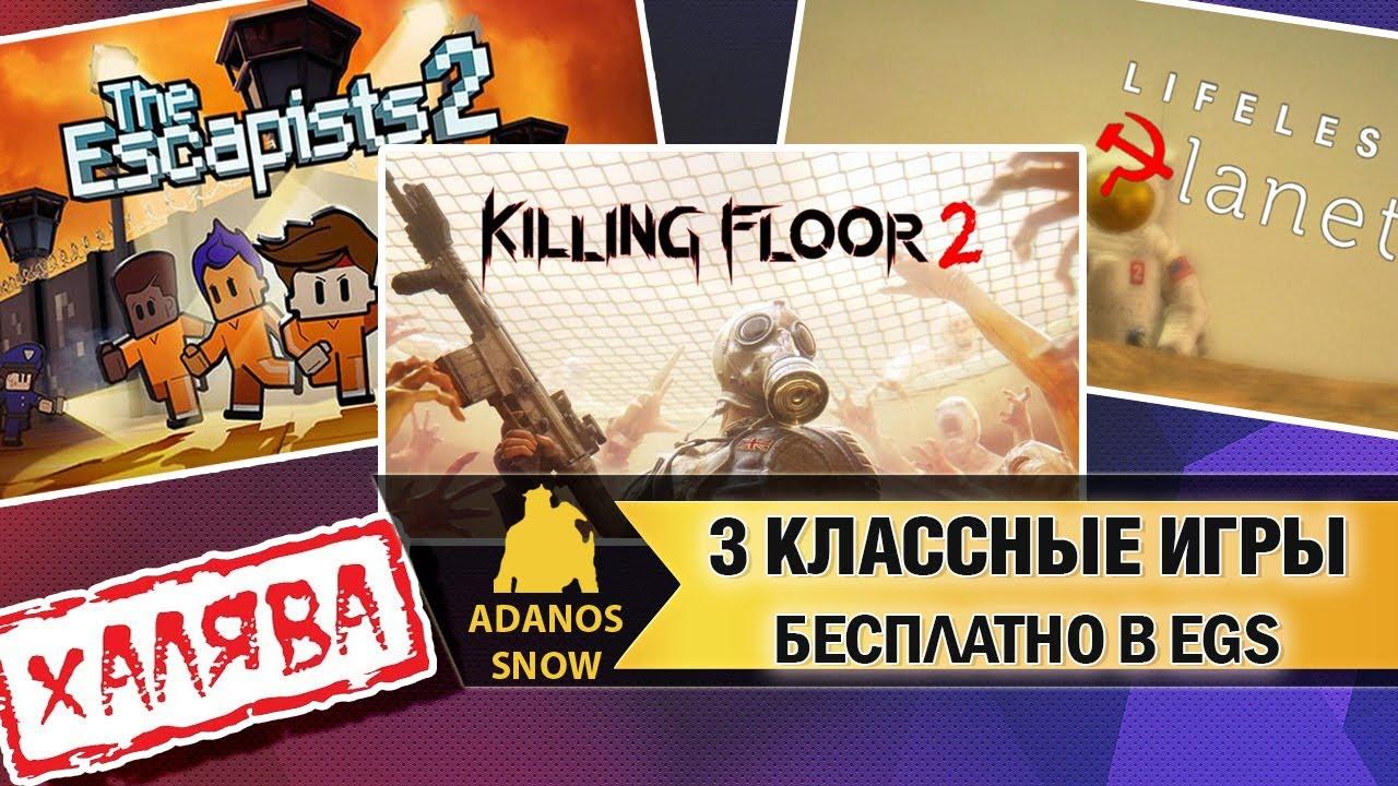 Killing Floor 2, The Escapists 2 и Lifeless Planet ...