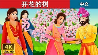 开花的树 | A Flowering Tree Story | 睡前故事 | 中文童話