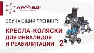 Кресла-коляски ТМ
