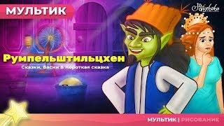 Румпельштильцхен   Сказки для детей и мультик