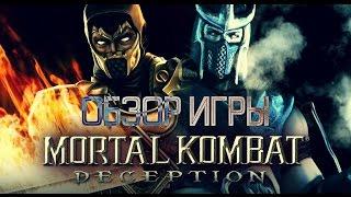 видео Видео к игре Mortal Kombat: Deadly Alliance, Трейлеры, Геймплей, Прохождение и Видео-обзоры