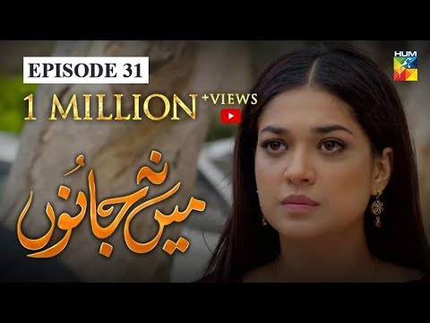 Mein Na Janoo Episode 31 HUM TV Drama 18 February 2020