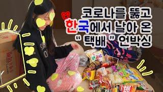 한국에서 호주 택배 언박싱 / 코로나를 뚫고 날아온 마…