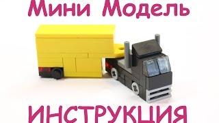Лего вантажівка тягач відео інструкція