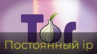 как сделать постоянный ip адрес в Tor браузере