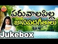 Paruvala Pilla Jukebox | New Telangana Folk Songs | New Folk Songs Telugu | New Janapada Songs video