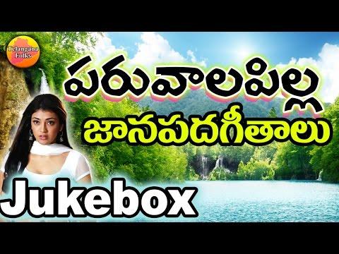 Paruvala Pilla Jukebox | New Telangana Folk Songs | New Folk Songs Telugu | New Janapada Songs