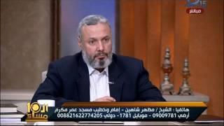 مظهر شاهين يكشف حقيقة صاحب دعوى إنشاء فرع للأزهر بإسرائيل.. فيديو