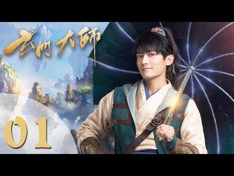 【玄门大师】The Taoism Grandmaster 01 热血少年团闯阵救世(主演:佟梦实、王秀竹、裴子添)