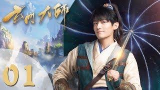 Gambar cover 【玄门大师】(ENG SUB) The Taoism Grandmaster 01 热血少年团闯阵救世(主演:佟梦实、王秀竹、裴子添)