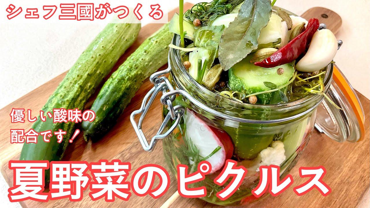 #440『夏野菜のピクルス』お好きな野菜をたっぷり! シェフ三國の簡単レシピ