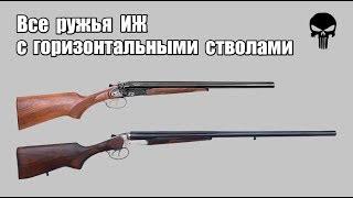 Все ружья ИЖ с горизонтальными стволами