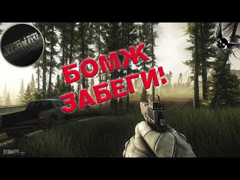 Escape from tarkov БОМЖУЮ! ДЕНЕГ НЕТ 0.12!!!! Escape from tarkov (музыка)