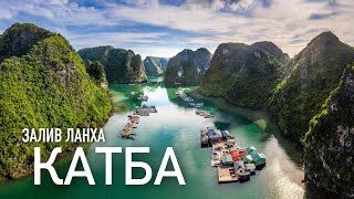 Vietnam. Cat Ba island. Lan Ha Bay. Caves and beaches of Cat Ba island