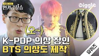 [#인기급상승] K-POP 무대 의상 제작 경력만 63…