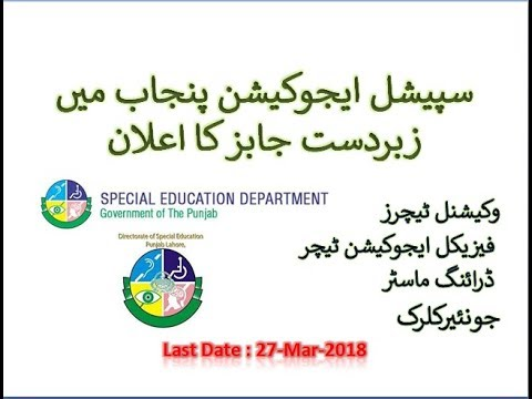 Punjab Special Education Depart | 65 New Job Announced 2018