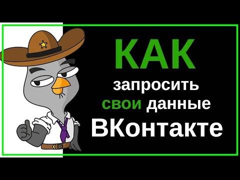 Защита данных ВКонтакте   Как сделать запрос