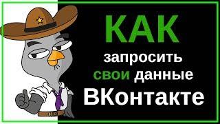 Защита данных ВКонтакте | Как сделать запрос