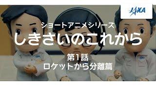 ショートアニメシリーズ『しきさいのこれから』第1話 ロケットから分離篇 thumbnail