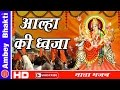 Super Hit Mata Bhajan ||aalha Ki Dhwaja || Sharda Mata Bhajan || Navratra 2016 # Ambey Bhakti video