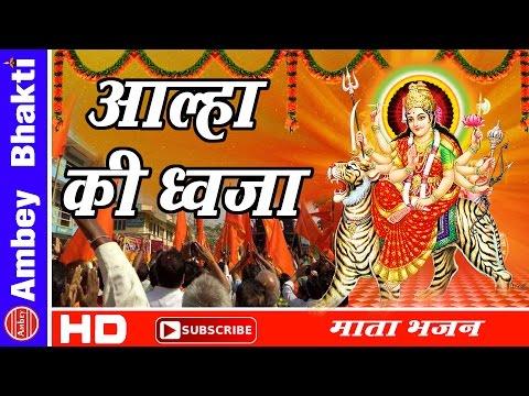 Super Hit Mata Bhajan ||Aalha Ki Dhwaja || Sharda Mata Bhajan || Navratra 2016 # Ambey Bhakti