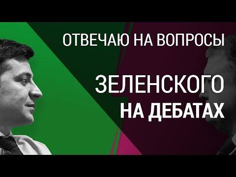 Отвечаю на вопросы Зеленского во время дебатов