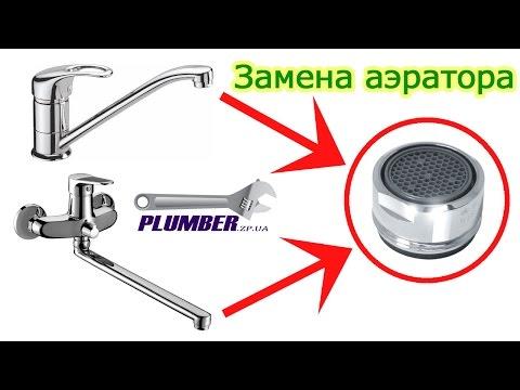 Видеоурок как заменить аэратор на смесителе? Ремонт смесителя.