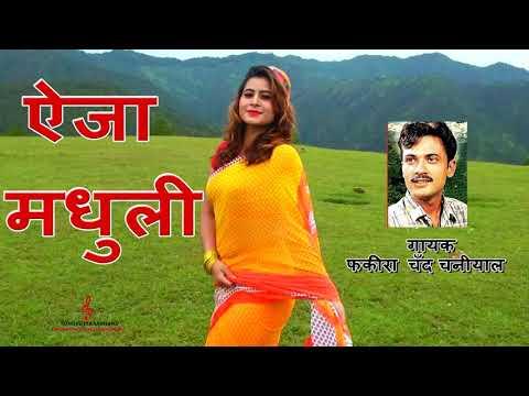 Aeja madhuli | Singer- Fakira Chand Chanyal  | New Kumaoni Song
