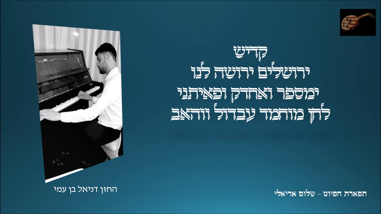 קדיש ירושלים ירושה לנו החזן דניאל בן עמי ימספר ואחדק ופאיתני
