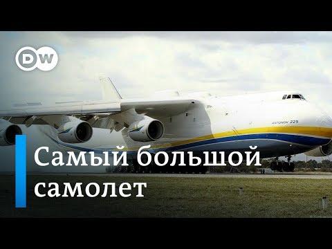 Самый большой самолет - полет в Австралию на Ан-225 - Часть 1