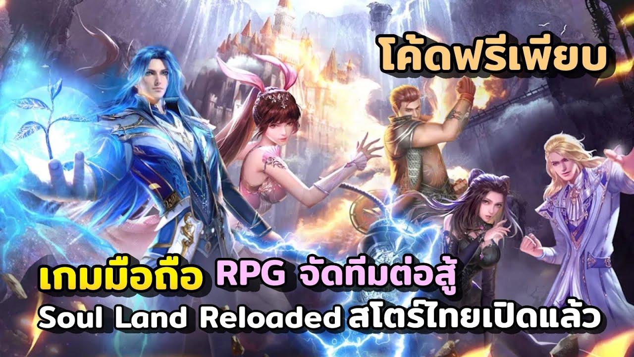 ลองเล่นเกมมือถือ Soul Land Reloaded (Global) จอมยุทธภูติถังซาน เปิดให้บริการสโตร์ไทยแล้ว