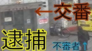 【逮捕】交番の前で目出し帽を被って不審な動きをしたら警察はお迎えに来るのか? thumbnail