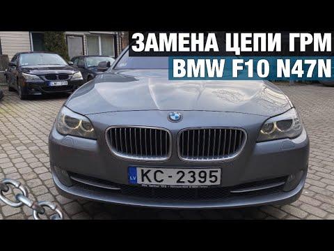 BMW N47N замена ЦЕПИ