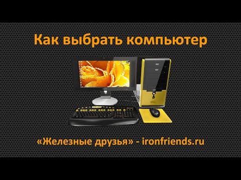 Как выбрать компьютер: игровой, домашний и офисный