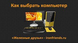Как выбрать компьютер: игровой, домашний и офисный(, 2014-12-14T15:21:02.000Z)