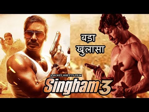 Singham 3 | 51 Interesting Facts | BIG DISCLOSURES | Ajay Devgan | Vidyut Jammwal | Rohit Shetty |