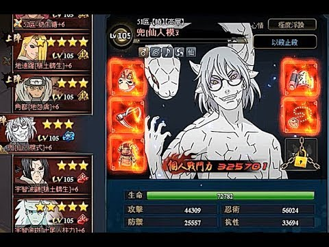 火影忍者OL 台服第一隻仙人兜!! The First Sage Kabuto In TW Server-Naruto Online