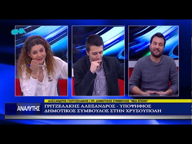 O Υποψήφιος Δημοτικός Σύμβουλος Α. Γριτζελάκης στον Αναλυτή