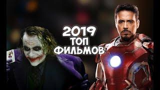 ЛУЧШИЕ ФИЛЬМЫ 2019 ГОДА! ТОП-5 ФИЛЬМОВ ПО МНЕНИЮ БОЛЬШИНСТВА !