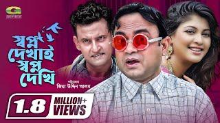 Swapno Dekhai Swapno Dekhi | Drama | A Kh M Hasan | Sarika