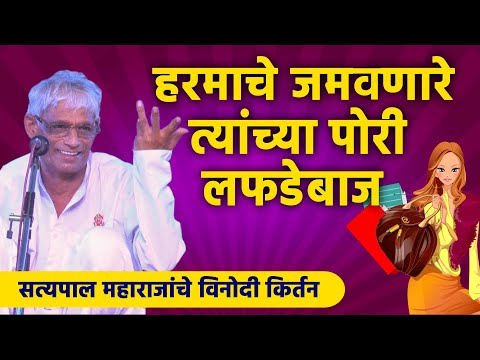 दिवसा अगरबत्ती | रात्री जबरदस्ती | सारे गुरु जेल मध्ये बंद |Satyapal Maharaj Kirtan| सत्यपाल महाराज