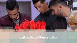 مشروع مسك من فلسطين