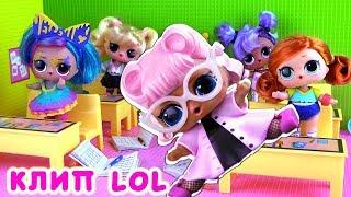 Учитель в ШОКЕ от себя! КЛИП про школу и куклы ЛОЛ сюрприз! Песня + мультик LOL dolls