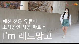 2021년 미디어 입주팀  소개영상_레드망고