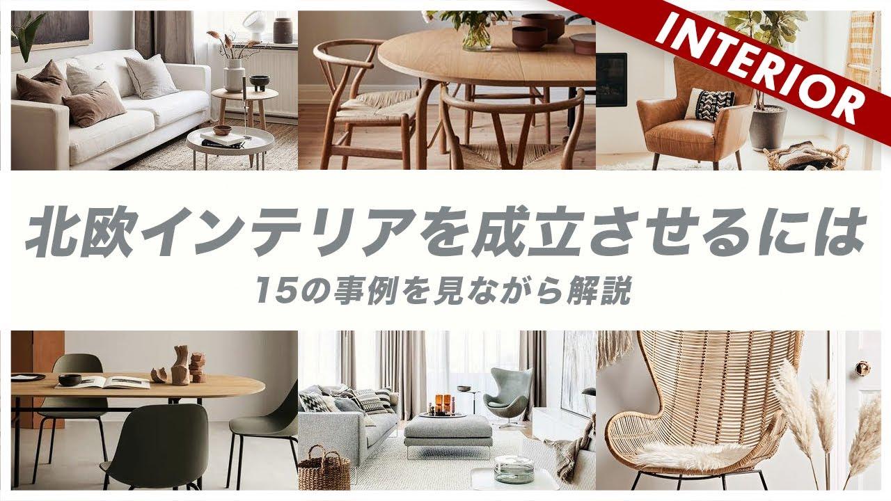 【北欧インテリア】日本の住宅ではカーテンの選び方1つで成立できる