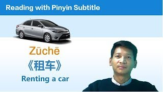 (Reading with Pinyin Subtitle) How to Rent a Car in China - 在中国租车