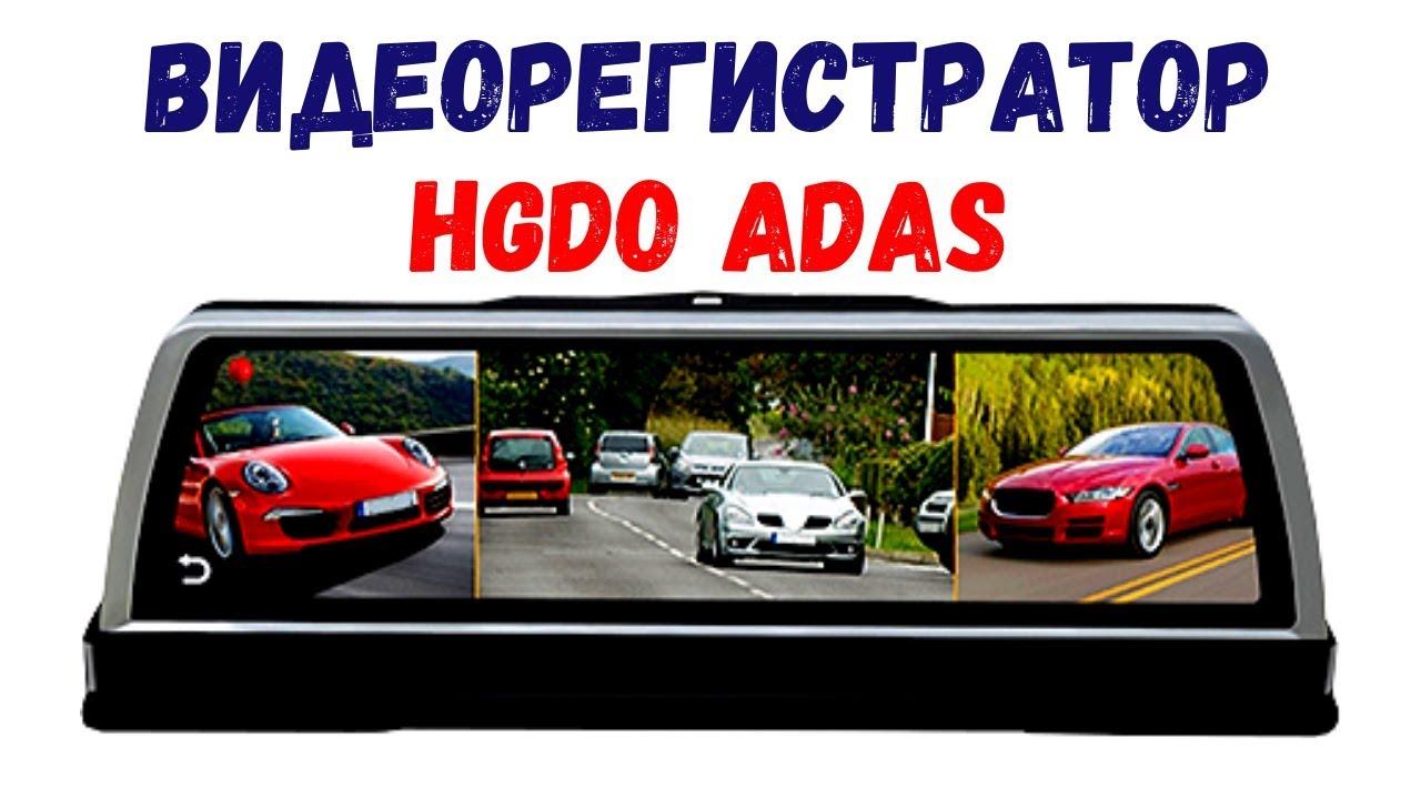 Автомобильный видеорегистратор HGDO ADAS. Видеорегистратор в виде зеркала обзор, цена