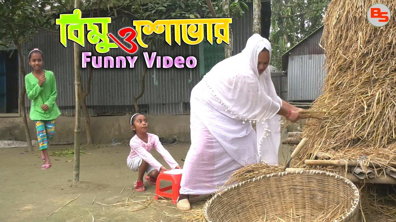 বিমু ও শোভা'র মজার ভিডিও - ০৪ || funny episode-04 || back scene