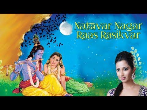 Natavar Nagar Raas Rasikvar | Shri Krishna Bhajan | Shreya Ghoshal | | Devotional